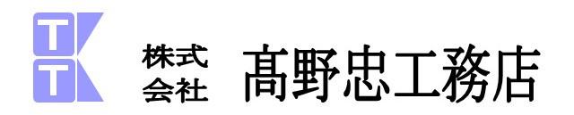 株式会社 高野忠工務店
